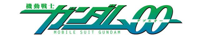 「機動戦士ガンダム00」ロゴ