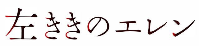 「左ききのエレン」リメイク版のロゴ。(c)かっぴー・nifuni/集英社