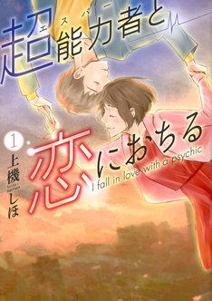 「超能力者と恋におちる」1巻