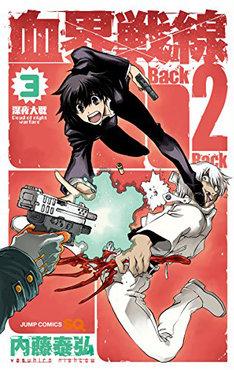 「血界戦線 Back 2 Back」3巻「―深夜大戦―Dead of night warfare」