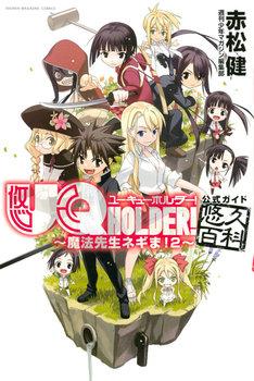 「UQ HOLDER! ~魔法先生ネギま!2~公式ガイド悠久百科」