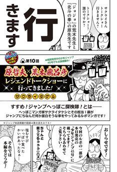 「すすめ!ジャンプへっぽこ探検隊!」より。(c)サクライタケシ/集英社
