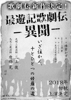 「最遊記歌劇伝―異聞―」の告知画像。