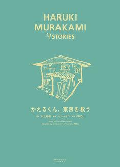 「HARUKI MURAKAMI 9 STORIES かえるくん、東京を救う」