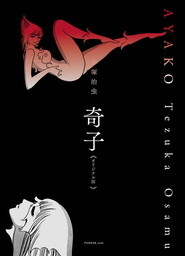 「奇子 《オリジナル版》」上・下巻