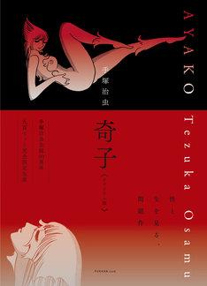「奇子 《オリジナル版》」上・下巻の帯あり。(c)2017 手塚プロダクション