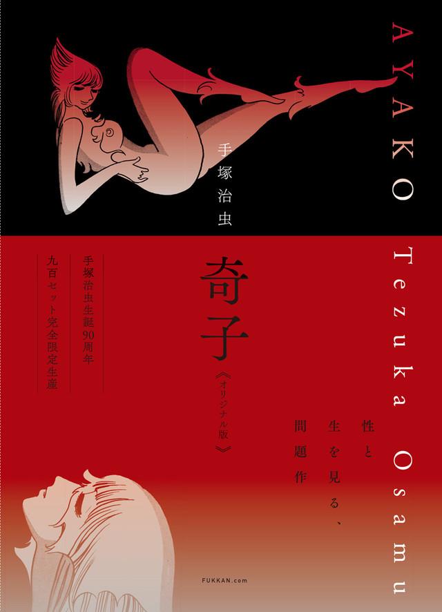 「奇子 《オリジナル版》」上・下巻の帯あり。