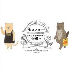 「ネコノヒー×チベットスナギツネの砂岡さん/キューライス×TOWER RECORDS CAFE」メインビジュアル