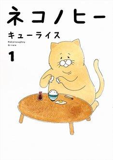 「ネコノヒー」1巻
