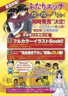 本日10月13日発売のヤングアニマル20号(白泉社)に掲載された告知ページ。