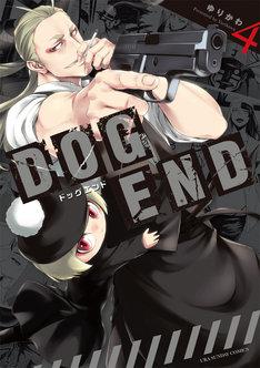 「DOG END」4巻