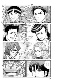 「炎の転校生REVOLUTION」前編より。