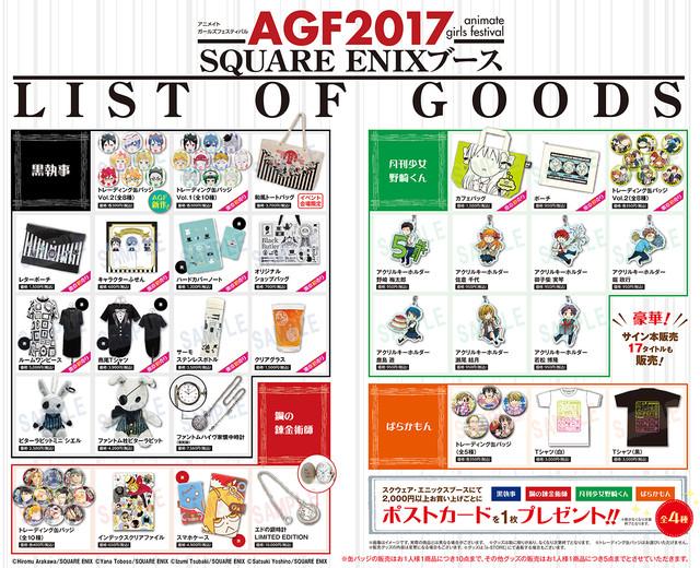 アニメイトガールズフェスティバル2017のスクウェア・エニックスブースで販売されるアイテム。