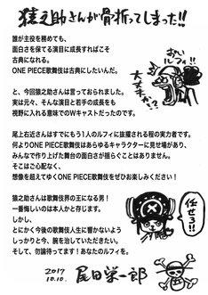 尾田栄一郎からのコメントとイラスト。(c)尾田栄一郎/集英社