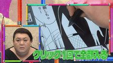「マツコ会議」より。(c)日本テレビ
