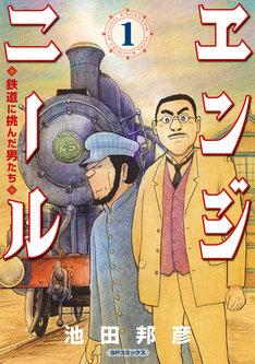 「エンジニール 鉄道に挑んだ男たち」1巻