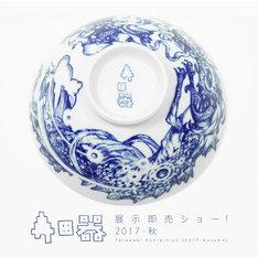 「寺田器・展示即売ショー! -2017-秋」の告知ビジュアル。