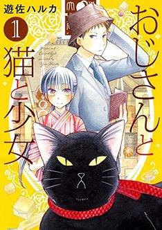 「おじさんと猫と少女」1巻