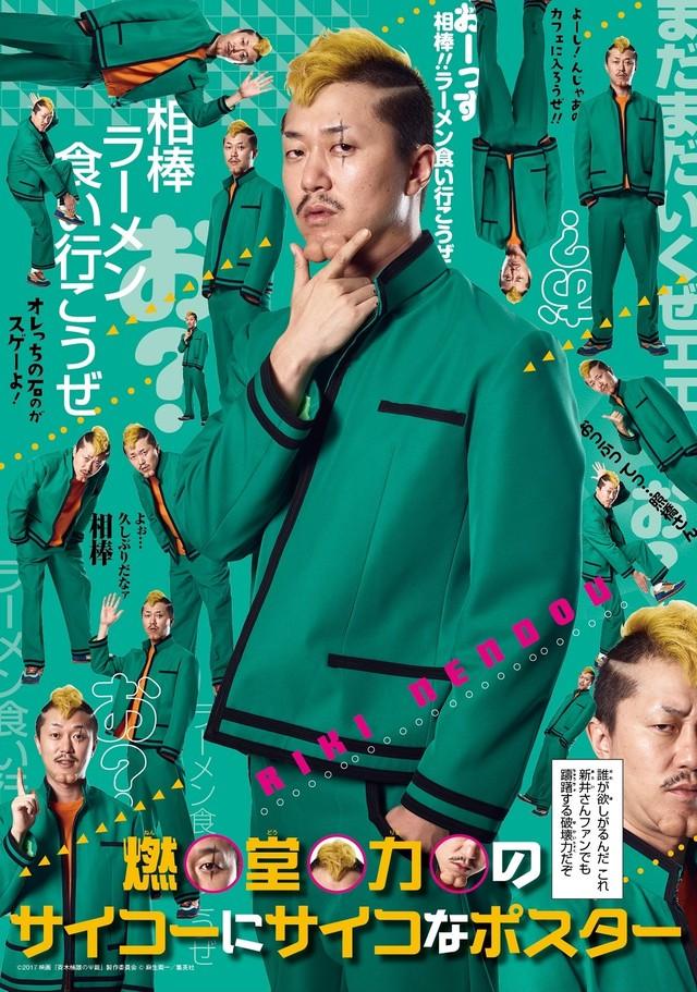 週刊少年ジャンプ46号に封入されている、新井浩文演じる燃堂力のポスター。