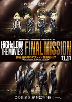 「HiGH&LOW THE MOVIE 3 / FINAL MISSION」CLAMP描き下ろしビジュアル。