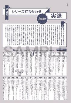 「青山剛昌 30周年本」より、6時間に及ぶ編集者との打ち合わせの様子を記録した「『名探偵コナン』ができるまで」。