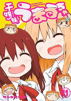 「干物妹!うまるちゃん」11巻