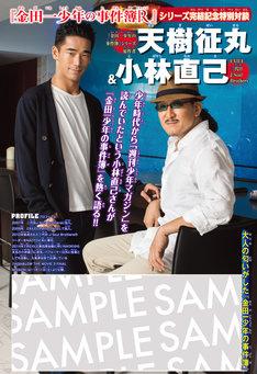 小林直己(三代目 J Soul Brothers)と天樹征丸による対談ページ。