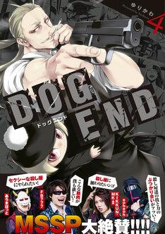 「DOG END」4巻の帯あり。