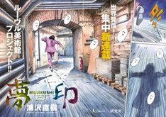 「夢印-MUJIRUSHI-」扉ページ