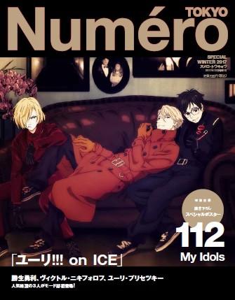 Numero TOKYO12月号特別表紙版