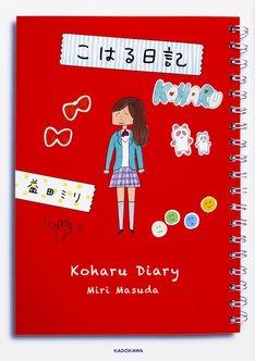 「こはる日記」