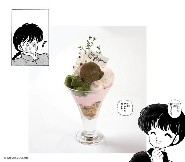 「恋占いの桜餅パフェ」