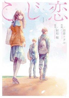 「こじ恋」1巻