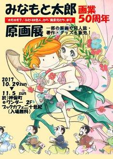 「みなもと太郎画業50周年記念原画展 「『ホモホモ7』『ふたりは恋人』から『風雲児たち』まで」フライヤー表。