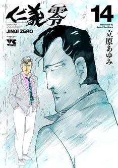 「仁義 零 -JINGI ZERO-」最終14巻