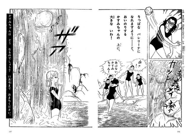 「バレエ星」より。身体を鍛えるために滝行に励むかすみに、いじわるなライバル・あざみが石を投げつける。