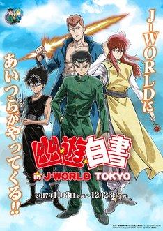 「幽☆遊☆白書 in J-WORLD TOKYO」メインビジュアル。