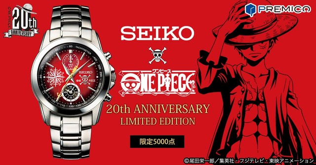 「ONE PIECE 20th ANNIVERSARY LIMITED EDITION」