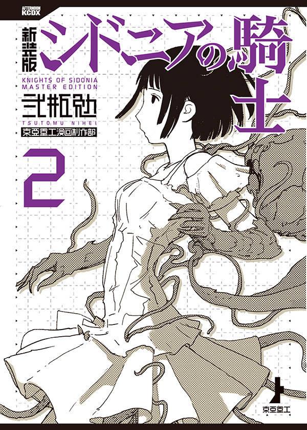 「新装版 シドニアの騎士」2巻