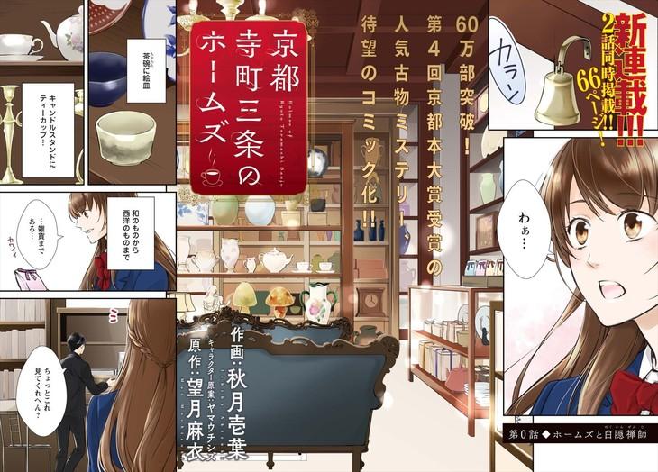 「京都寺町三条のホームズ」の扉ページ。
