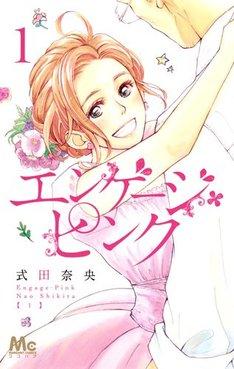 「エンゲージ・ピンク」1巻