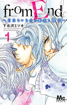 「from End~自由という名の妄想と殺意~」1巻