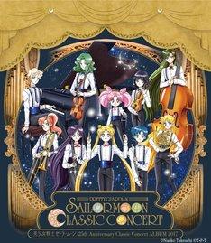 「美少女戦士セーラームーン 25th Anniversary Classic Concert ALBUM 2017」ジャケット