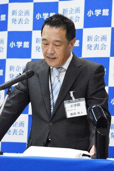 ビッグコミックの編集長・由田和人氏。