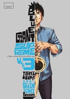 「BLUE GIANT SUPREME」3巻