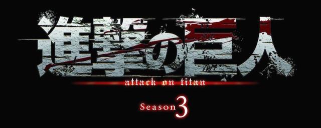 テレビアニメ「『進撃の巨人』Season3」ロゴ
