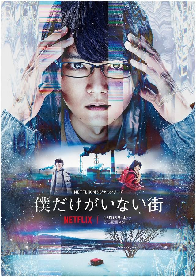 Netflixオリジナルドラマ「僕だけがいない街」キービジュアル