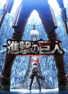 テレビアニメ「進撃の巨人 Season3」のティザービジュアル。