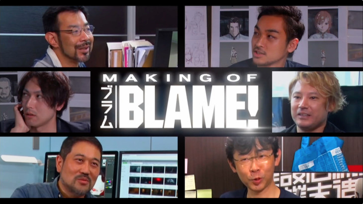 「MAKING OF BLAME!」より。