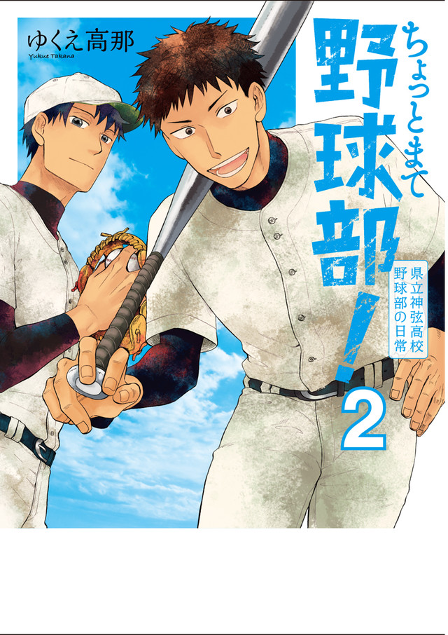 「ちょっとまて野球部!-県立神弦高校野球部の日常-」2巻